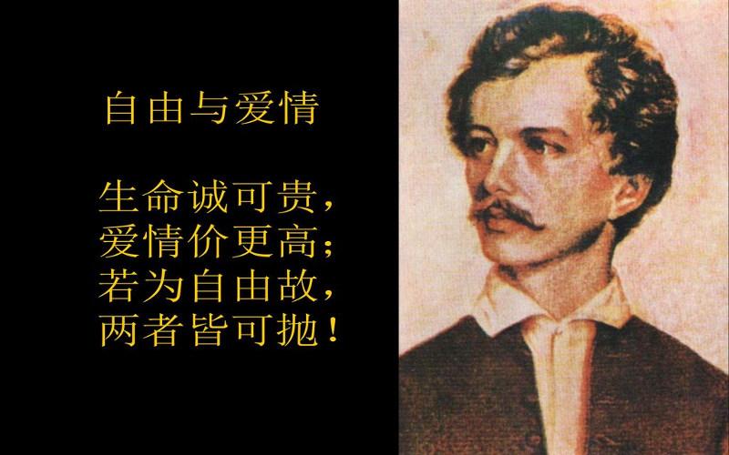 自由与爱情 生命诚可贵, 爱情价更高; 若为自由故, 两者皆可抛!